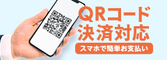 QRコード決済対応 スマホで簡単お支払い PayPay,LINE Pay,WeChat Pay,ALIPAY